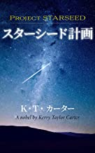 Project STARSEED The Legacy of the Atlantis (Japanese Edition)