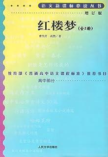 红楼梦 (语文新课标必读丛书:增订版)