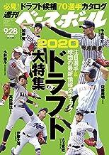 表紙: 週刊ベースボール 2020年 09/28号 [雑誌] | 週刊ベースボール編集部