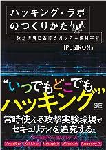 表紙: ハッキング・ラボのつくりかた 仮想環境におけるハッカー体験学習 | IPUSIRON