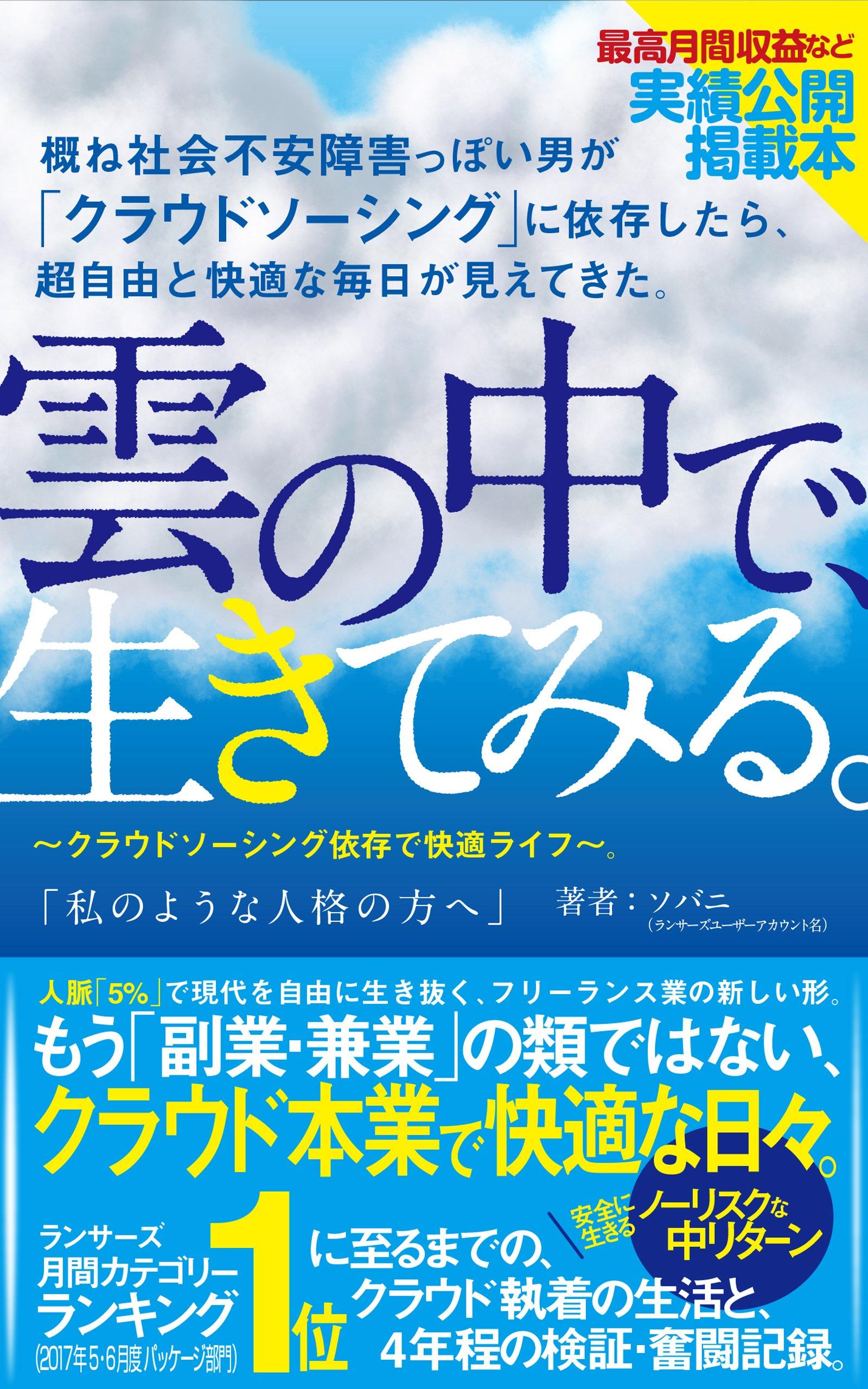 kumononakadeikitemiru kuraudosousinguizondekaitekiraifu: kuraudosousinguizondekaitekiraifu kuraudosousinguraifu (Japanese Edition)