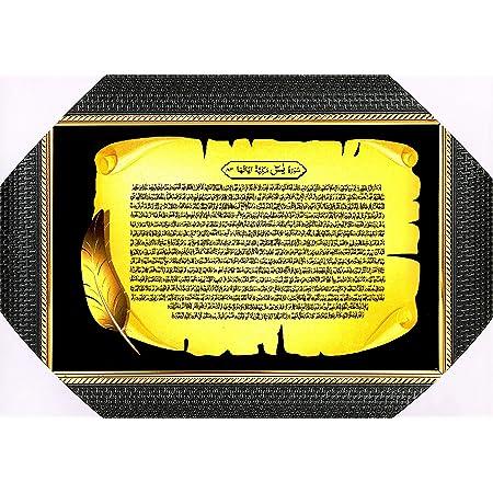 Bcomfort Bismillah Hirr Rahmanirrahim, Surah Yaseen, 99 Name of Allah, Allah Mohammad Religious Frame Painting Picture Art (Multicolour, 37 x 28 x 2 cm)