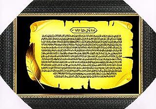Bismillah Hirr Rahmanirrahim,Surah Yaseen,99 Name of Allah,Allah Mohammad Religious Frame Painting Picture Art