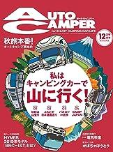 AutoCamper (オートキャンパー) 2018年 12月号 [雑誌] AutoCamper (オートキャンパー)
