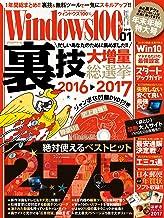 Windows100% 2017年 01月号 [雑誌]