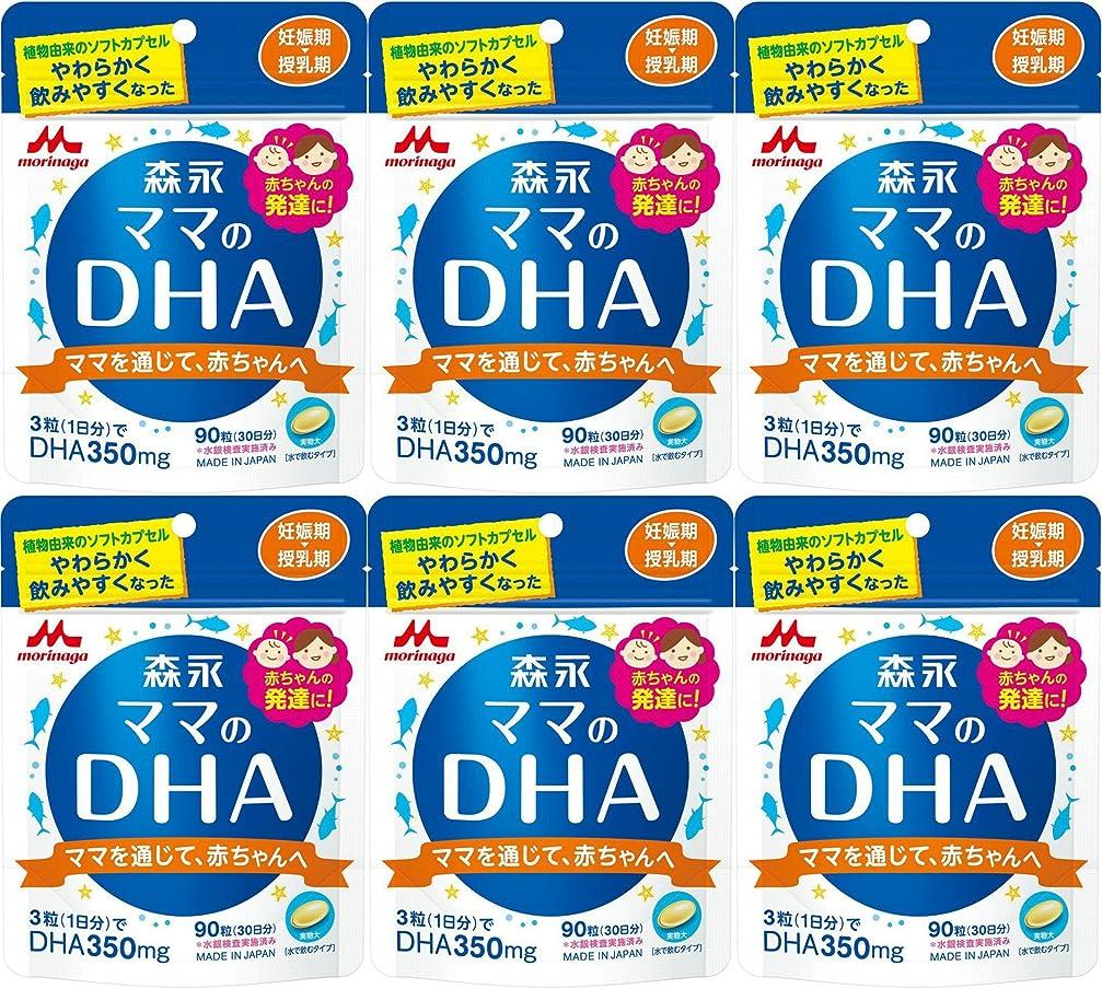 タイト理解類似性【6個セット】ママのDHA 90粒 (約30日分)