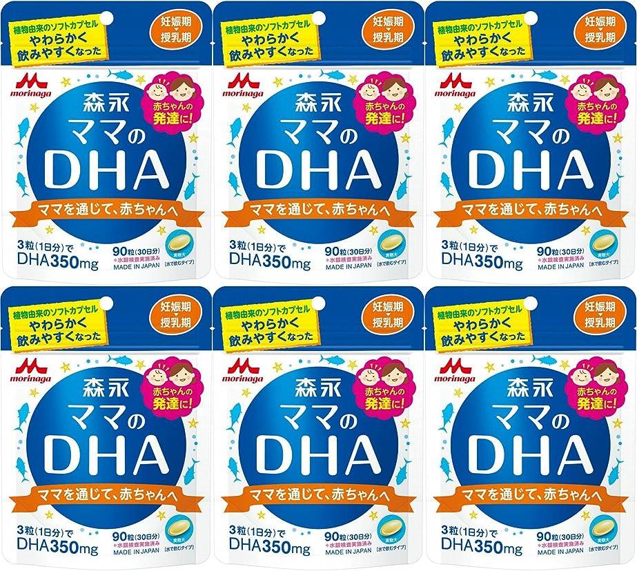 定義決定薄汚い【6個セット】ママのDHA 90粒 (約30日分)