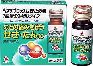 【指定第2類医薬品】ベンザブロックせき止め液1回量のみ切りタイプ 10mL×3