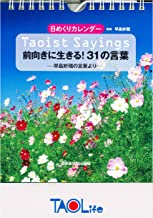 Taoist Sayings 前向きに生きる!31の言葉 ―早島妙瑞の言葉より― 日めくりカレンダー