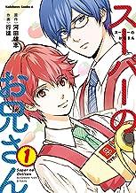 表紙: スーパーのお兄さん (1) (角川コミックス・エース) | 行徒