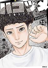 表紙: ハコヅメ~交番女子の逆襲~(13) (モーニングコミックス) | 泰三子