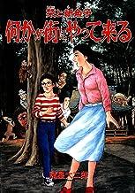 表紙: 栞と紙魚子 何かが街にやって来る (眠れぬ夜の奇妙な話コミックス) | 諸星大二郎