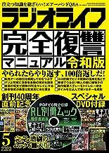 表紙: ラジオライフ2020年 5月号 [雑誌] | ラジオライフ編集部