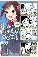 ひとりぼっちの○○生活(6) (電撃コミックスNEXT) Kindle版