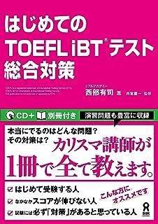 はじめてのTOEFL iBT(R)テスト総合対策