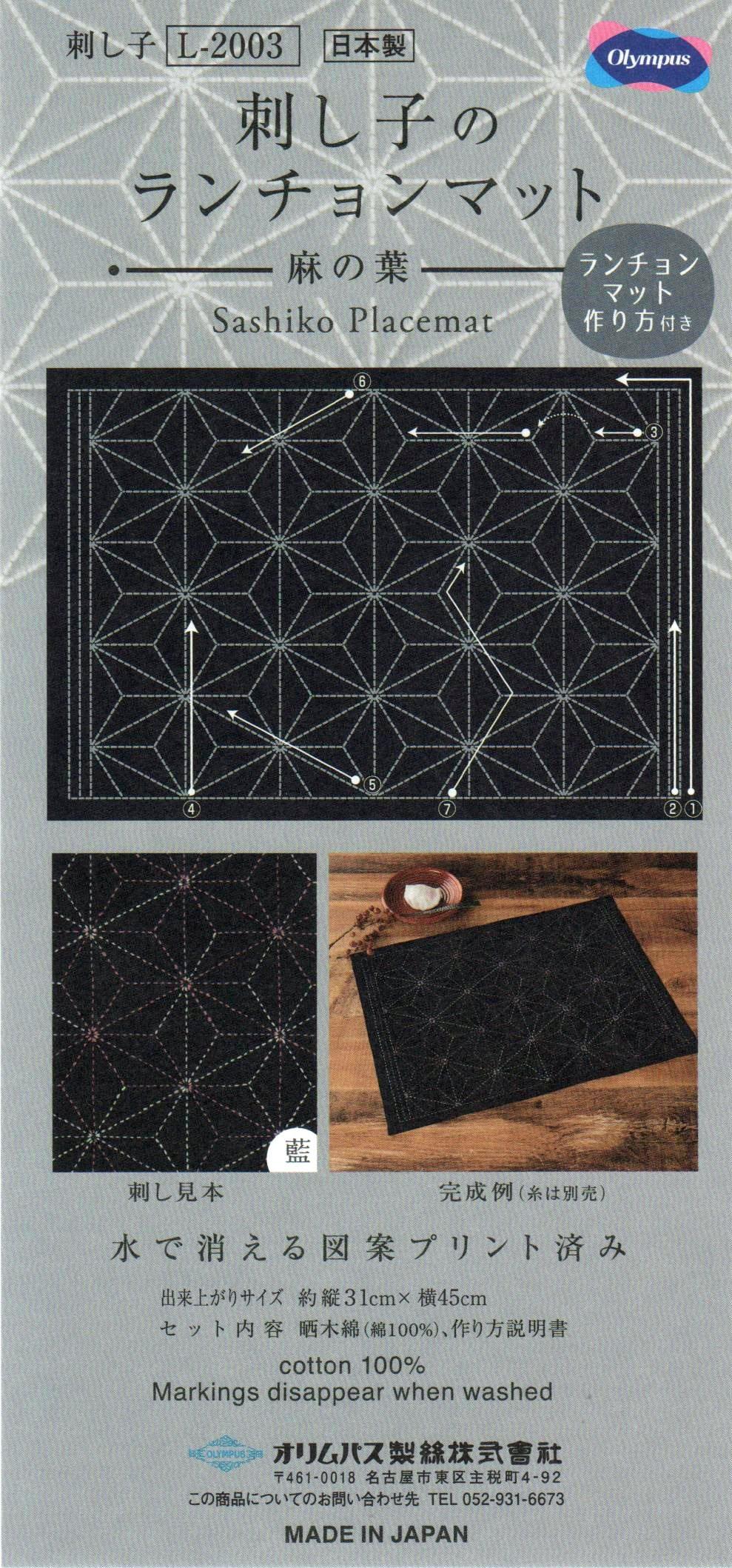 Free Sashiko Patterns Free Patterns