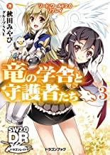 表紙: ソード・ワールド2.0リプレイ 竜の学舎と守護者たち3 (富士見ドラゴンブック)   秋田みやび/グループSNE