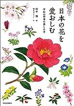 表紙: 日本の花を愛おしむ 令和の四季の楽しみ方 | 田中修