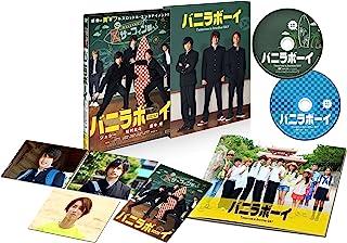 バニラボーイ トゥモロー・イズ・アナザー・デイ 豪華版 [Blu-ray]