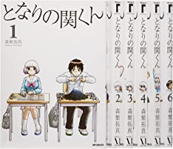 Tonari no Seki-kun 1-9 Set [Japanese]