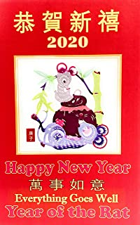 DLaw Designs Hand Mounted Authentic Chinese Paper Cut for Year of The Rat New Year Card 2020, Hand Crafted in YuXian, HeBei - Happy New Year - Everything Goes Well-Written in English and Chinese