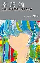 表紙: 幸服論 人生は服で簡単に変えられる (SPA!BOOKS) | MB