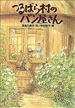 表紙: つるばら村のパン屋さん (わくわくライブラリー)   中村悦子