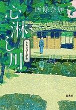表紙: 心淋し川 (集英社文芸単行本) | 西條奈加