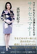 表紙: 今すぐあなたに幸運をもたらすサクセスマナー | 西村有紀子