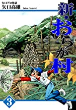 表紙: 新・おらが村(3) | 矢口高雄