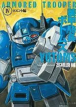 表紙: 装甲騎兵ボトムズ IV.クエント編 (角川スニーカー文庫) | 大河原 邦男
