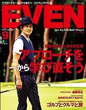 EVEN 2017年9月号 Vol.107[雑誌] (Japanese Edition)