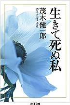 表紙: 生きて死ぬ私 (ちくま文庫)   茂木健一郎