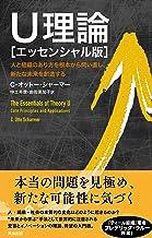 U理論[エッセンシャル版]――人と組織のあり方を根本から問い直し、新たな未来を創造する