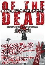 表紙: NIGHTS OF THE LIVING DEAD ナイツ・オブ・ザ・リビングデッド 生者の章 (竹書房文庫) | ジョージ・A・ロメロ