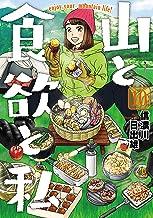 表紙: 山と食欲と私 10巻: バンチコミックス | 信濃川日出雄