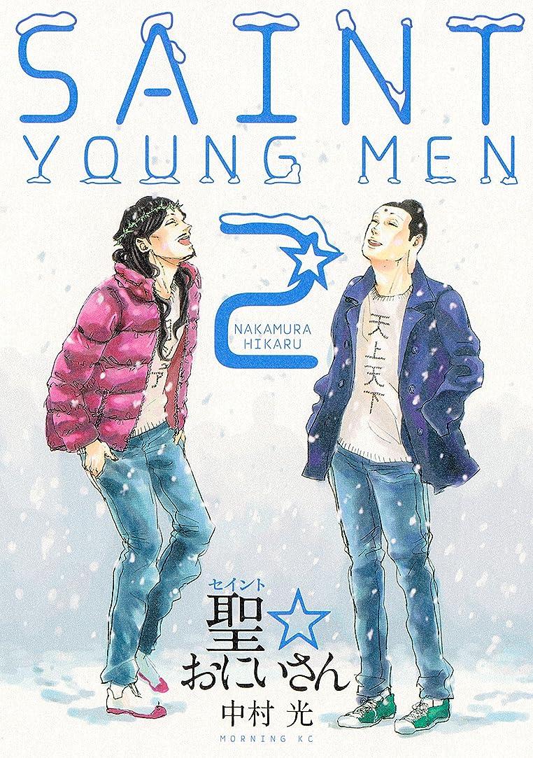 孤独な年齢解き明かす聖☆おにいさん(2) (モーニングコミックス)