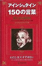 表紙: アインシュタイン150の言葉 | ジェリー・メイヤー
