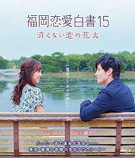 福岡恋愛白書15
