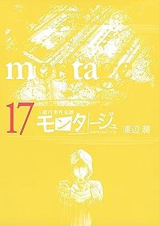 三億円事件奇譚 モンタージュ(17) (ヤングマガジンコミックス)
