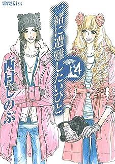 一緒に遭難したいひと(4) (Kissコミックス)