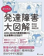 表紙: オトナの発達障害大図解――ASDとADHDの基礎知識から社会復帰の方法まで―― | 古川修