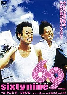 69 sixty nine [DVD]