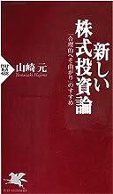 表紙: 新しい株式投資論 「合理的へそ曲がり」のすすめ (PHP新書) | 山崎 元
