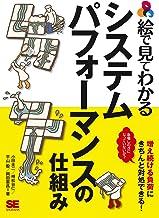 表紙: 絵で見てわかるシステムパフォーマンスの仕組み | 榑松 谷仁