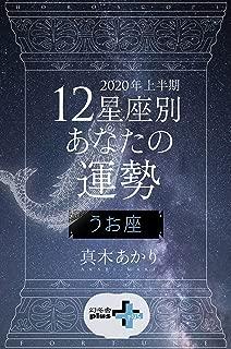2020年上半期 12星座別あなたの運勢 うお座 (幻冬舎plus+)