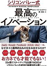 表紙: シリコンバレー式 最高のイノベーション   スティーブン・S・ホフマン