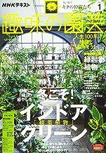 NHKテキスト趣味の園芸 2021年 01 月号 [雑誌]