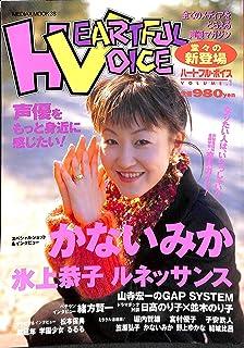 ハートフル・ボイス vol.1 (メディアックスムック 38)