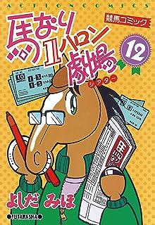 馬なり1ハロン劇場 : 12 (アクションコミックス)